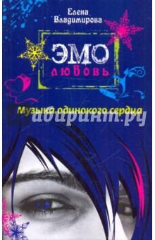 Музыка одинокого сердца - Елена Владимирова