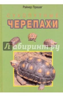 Сухопутные черепахи - Райнер Прашага