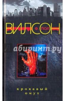 Кровавый омут - Ф. Вилсон