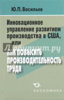 Инновационное управление развитием производства в США, или как повысить производительность труда - Юрий Васильев