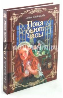 Софья Прокофьева - Пока бьют часы обложка книги