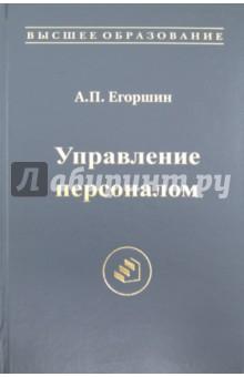 Управление персоналом. Учебник для вузов - Александр Егоршин