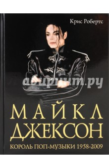 Майкл Джексон: Король поп-музыки 1958-2009 - Крис Робертс