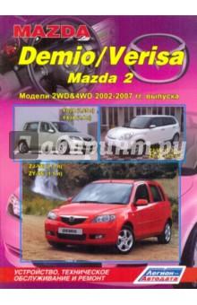 Mazda Demio/Verisa Mazda 2. Устройство, техническое обслуживание и ремонт