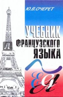 Французский язык: учебник - Юрий Очерет