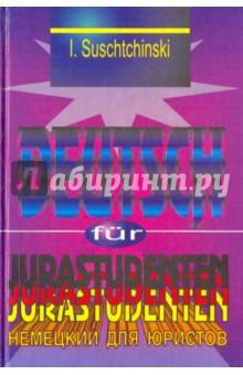 Современный немецкий язык для юристов. Учебник - Иосиф Сущинский