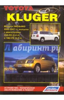Toyota Клюгер. Модели 2WD&4WD 2000-2007 гг с двигателями 2 AZ-FE (2.4 л) и 1 MZ-FE (3.0 л)