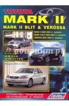 Toyota Mark II, Mark II Blit & Verossa. Устройство, техническое обслуживание и ремонт
