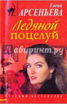Ледяной поцелуй - Елена Арсеньева