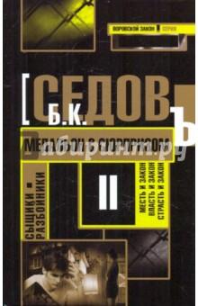 Медальон с сюрпризом - Б. Седов