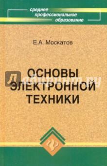 Основы электронной техники - Евгений Москатов