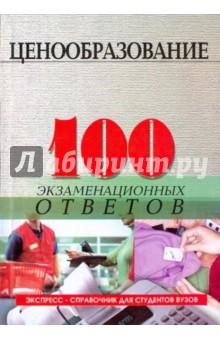 Ценообразование: 100 экзаменационных ответов - Ирина Фомина
