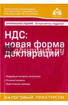 НДС: новая форма декларации - Галина Касьянова