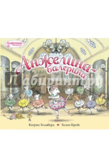 Кэтрин Холаберд - Анжелина-балерина обложка книги