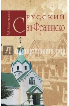 Амир Хисамутдинов. Русский Сан-Франциско. Издательство: Вече, 2010 г.