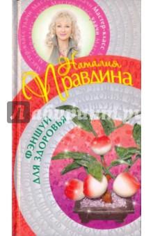 Фэншуй для здоровья - Наталия Правдина изображение обложки