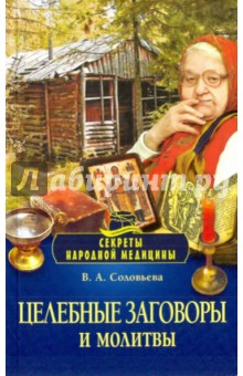 Целебные заговоры и молитвы - Вера Соколова