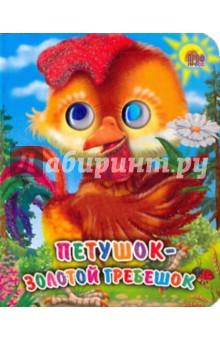 Купить Петушок-Золотой Гребешок ISBN: 978-5-378-01714-0