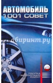 Автомобиль: 1001 совет - Виктор Барановский