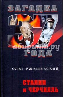 Сталин и Черчилль - Олег Ржешевский