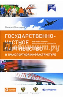Государственно-частное партнерство в транспортной инфраструктуре:критерии оценки концессионных конк. - Виталий Максимов