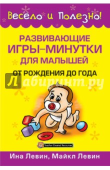 Развивающие игры-минутки для малышей от рождения до года - Левин, Левин