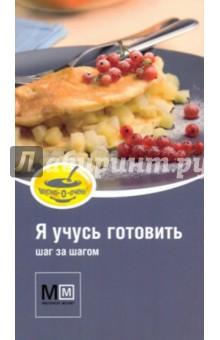 Я учусь готовить шаг за шагом - Альбина Арсланова