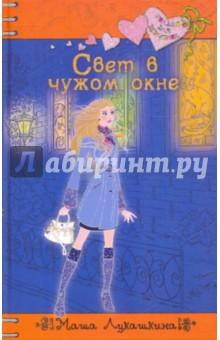 Свет в чужом окне - Мария Лукашкина
