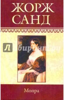 Собрание сочинений: Мопра - Жорж Санд изображение обложки