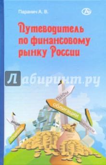 Путеводитель по финансовому рынку России - Андрей Паранич