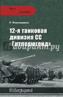 12 танковая дивизия СС Гитлерюгенд - Роман Пономаренко