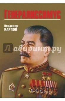 Генералиссимус - Владимир Карпов