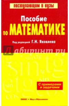 Пособие по математике - Кутасов, Пиголкина, Чехлов, Яковлев, Яковлева