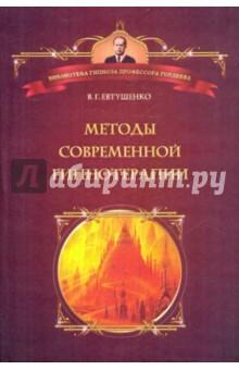 Методы современной гипнотерапии - Виталий Евтушенко