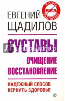 Суставы. Очищение и восстановление - Евгений Щадилов