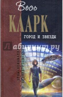 Город и звезды - Артур Кларк