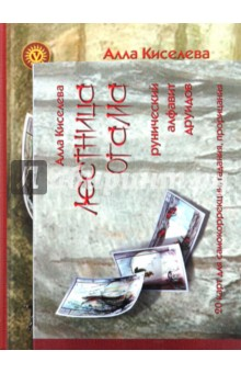 Лестница Огама. Рунический алфавит друидов. Книга + набор открыток - Алла Киселева