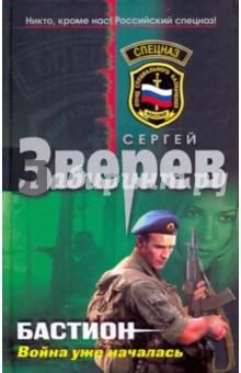 Бастион: война уже началась - Сергей Зверев