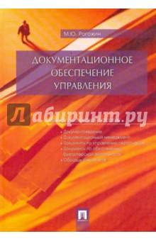 Документационное обеспечение управления - Михаил Рогожин