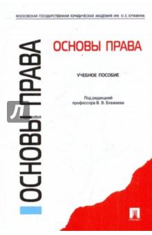 Основы права - Блажеев, Гусов, Ермакова