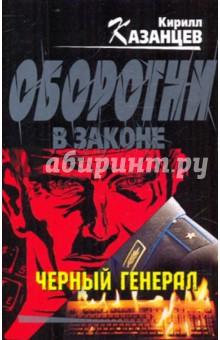 Черный генерал - Кирилл Казанцев