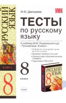 Русский Язык 8 Класс Разумовская Скачать Учебник Pdf 2015
