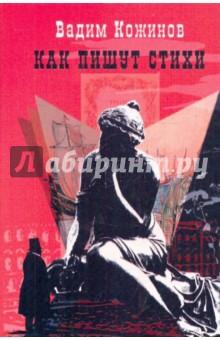 Как пишут стихи - Вадим Кожинов