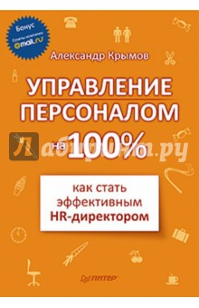 Управление персоналом на 100%: как стать эффективным HR-директором - Александр Крымов