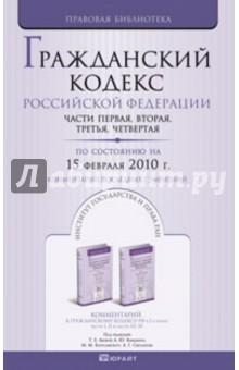 Гражданский кодекс Российской Федерации по состоянию на 15.02.10. Части 1-4