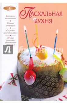 Пасхальная кухня - Ирина Михайлова
