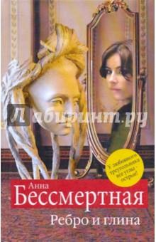 Ребро и глина - Анна Бессмертная