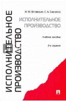 Исполнительное производство - Вставская, Савченко