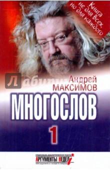 Многослов, или Книга, с которой можно разговаривать - Андрей Максимов