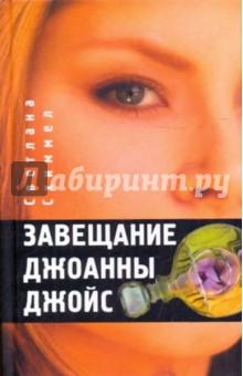Завещание Джоанны Джойс - Светлана Схиммел